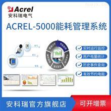Acrel-5000陕西省公共建筑能源监管控监测系统厂家